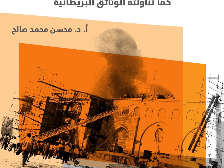 إحراق المسجد الأقصى1969 كما تناولته الوثائق البريطانية