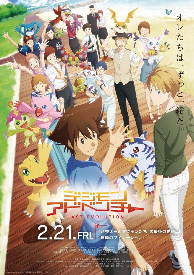 Digimon-Adventure-Last-Evolution-Kizuna-poster.jpg