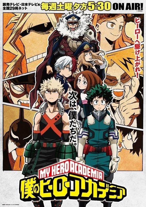 My-Hero-Academia-4-temporada.jpg