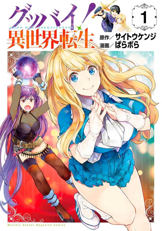 ending-final-manga-Goodbye-Im-Being-Reincarnated!-Goodbye-Isekai-Tensei).jpg