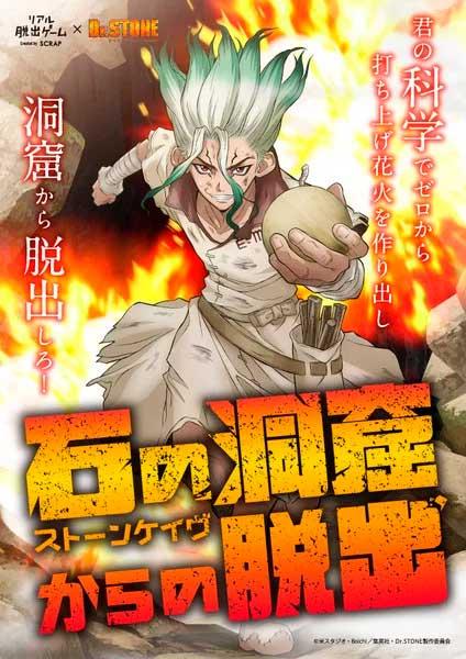 escape-room-dr-stone-anime.jpg