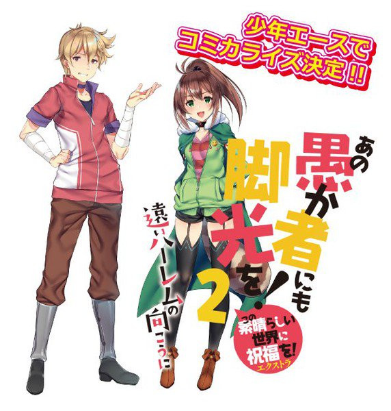 konosuba-spin-offs.jpg