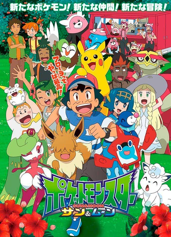 okemon-sun-moon-brock-misty-ash-campeon.jpg