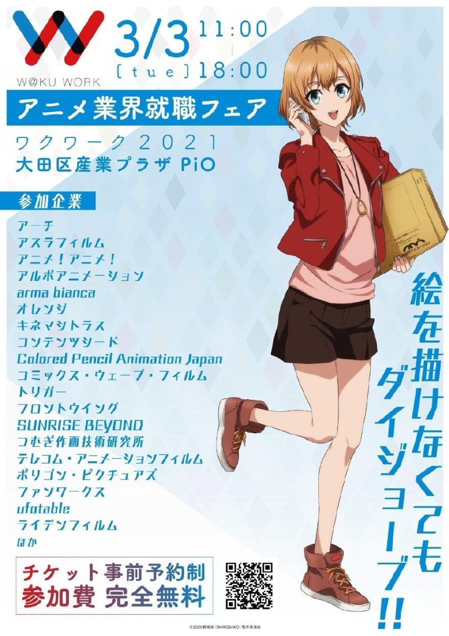 shirobako-industria-anime-feria-trabajo02.jpeg