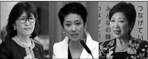 """JAPANESE FEMALE POLITICIANS, from left, Defense Minister Tomomi Inada, newly elected opposition Democratic Party leader Renho Murata and Tokyo Gov. Yuriko Koike. It's too early to say whether these three are a harbinger of greater change, notwithstanding Prime Minister Shinzo Abe's """"womenomics"""" push to encourage women to pursue careers. Japanese women have served in high posts before - a pioneer was popular politician Takako Doi, who took the reins of the Socialist party in 1986 - but they have been more the exception than the rule."""