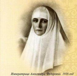 Св. царица Александра Фёдоровна о даре Божьем