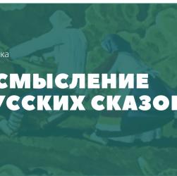 Цикл статей о русских сказках