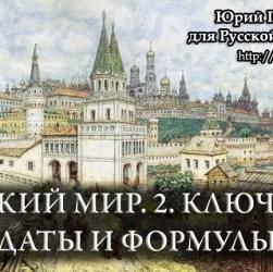 РУССКИЙ МИР. 2. КЛЮЧЕВЫЕ ДАТЫ И ФОРМУЛЫ Ч.1