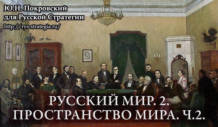 РУССКИЙ МИР. 3. ПРОСТРАНСТВО МИРА. Ч.2.