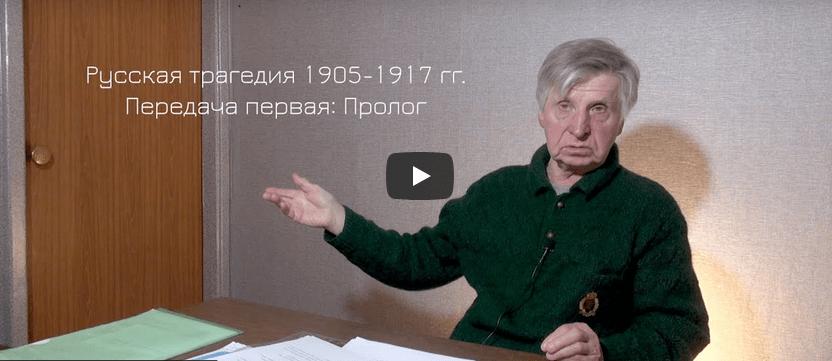 Русская трагедия 1905-1917 гг. В.М. Острецов