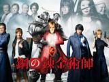 Fullmetal Alchemist 2017 live action plakat