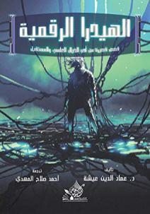 Digital Hydra okładka arabska