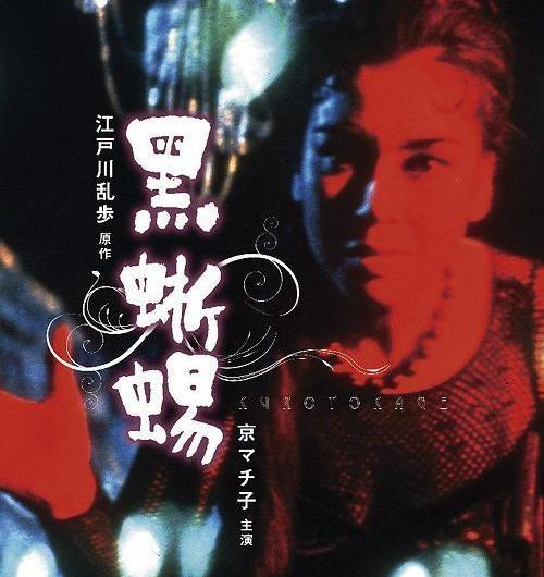 Kurotokage (1962)