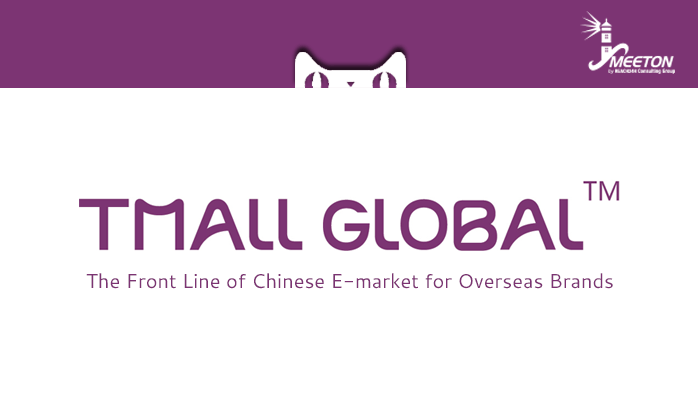 Tmall global Marketplace website