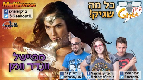 Geekout Special Wonder Woman