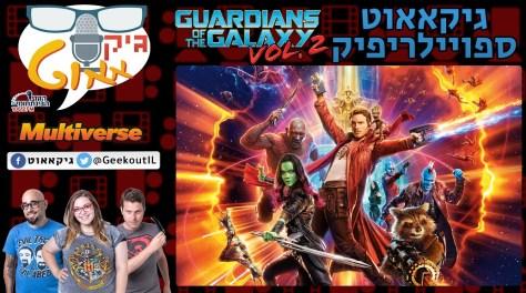 Geekout spoilerifik Guardians of the galaxy 2
