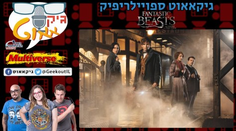 spoilerifik-fantastic-beasts-header