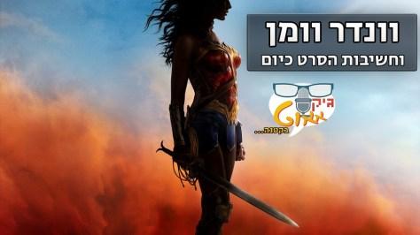 Geekout Special Wonder Woman Diun