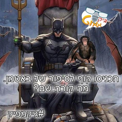 Geekmefik 188