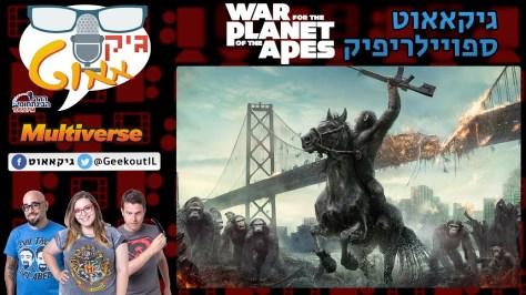 Geekout spoilerifik - Planet of the apes war