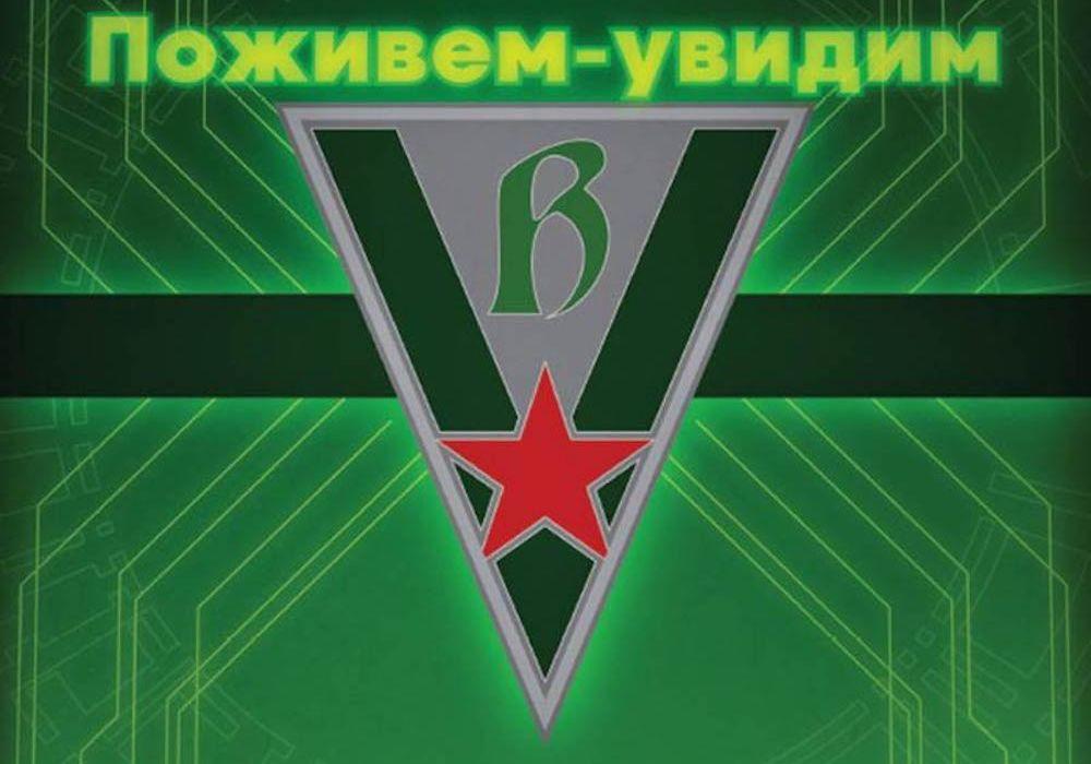 Lazarus Sourcebook #3: Vassalovka Featured
