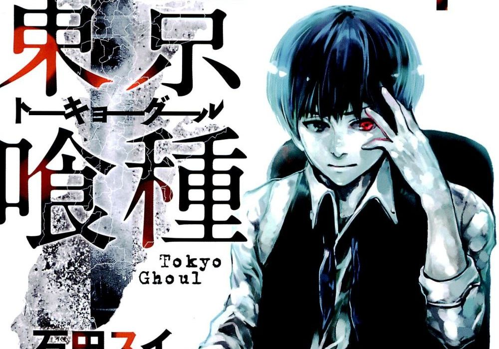 Tokyo Ghoul Vol 1 Featured