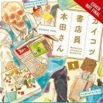 """Multiversity Manga Club Podcast, Episode 37: """"Skull-face Bookseller Honda-san"""""""