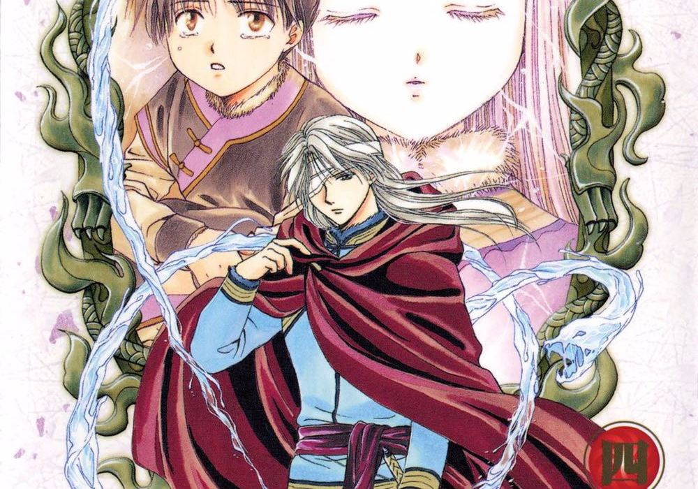 fushigi yugi genbu kaiden vol 4