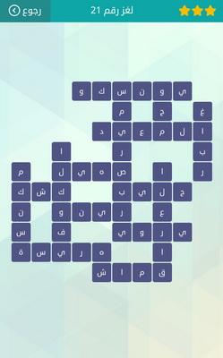 حل المجموعة الثالثة لغز رقم 21 من لعبة وصلة بالصور