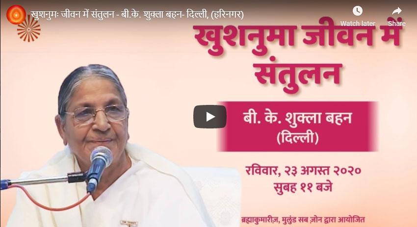 LIVE 23-08-2020,11.00am खुशनुमः जीवन में संतुलन - बी.के. शुक्ला बहन- दिल्ली, (हरिनगर)