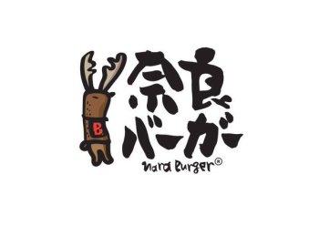 奈良バーガー(郷ポーク)を食べる前に考えてもらいたいこと