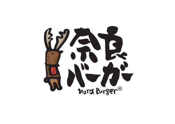 奈良バーガー
