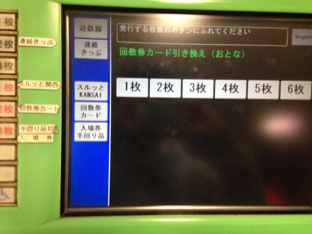 近鉄回数券5