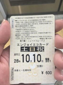 エンジョイエコカードが便利でお得!大阪観光にもおすすめ!