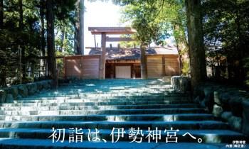 近鉄電車でお得に初詣!「伊勢神宮初詣割引きっぷ」の詳細
