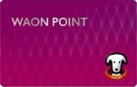WAON POINTカードの会員登録と使い方を解説