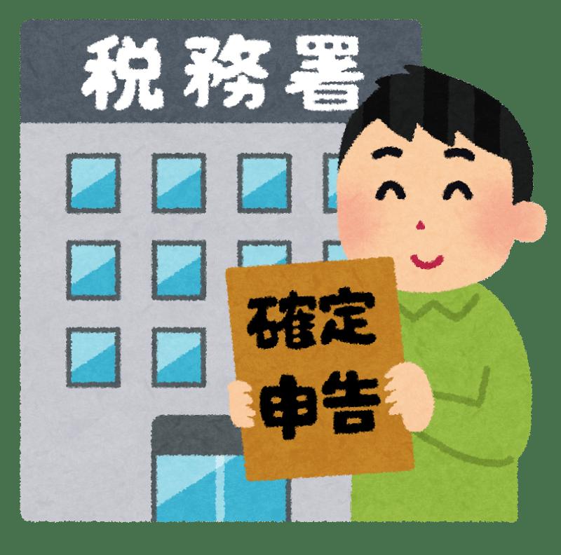 無職の人のための確定申告書の作成方法を解説【マイナンバー必須!】