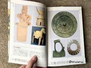 増補新装カラー版『日本美術史』