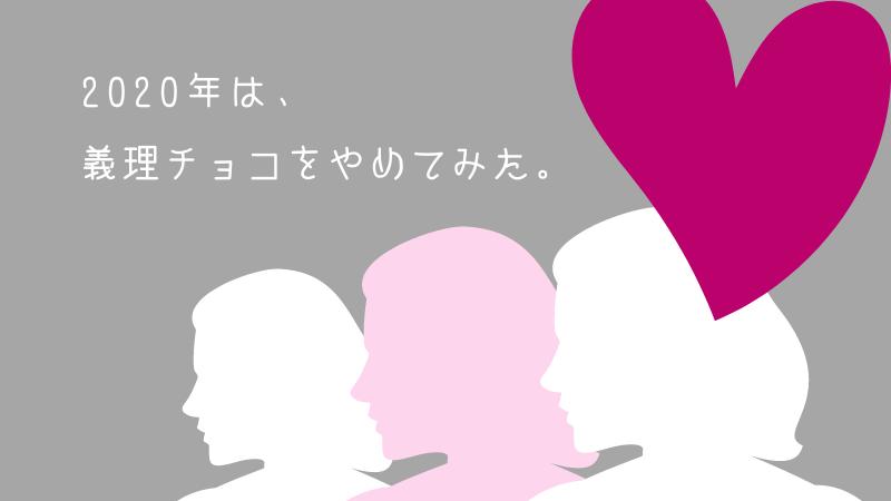 バレンタイン-やめたい