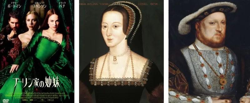 ブーリン家の姉妹-ヘンリー8世-アン・ブーリン