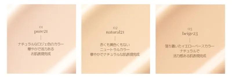 ロムアンド-韓服エディション-クリアカバークッション-02ナチュラル