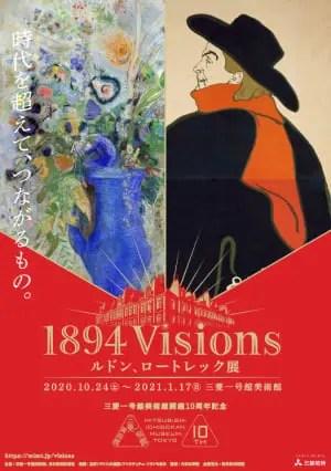 1894 Visions ルドン、ロートレック展-年末年始