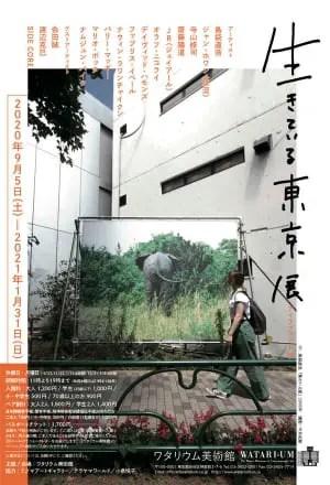 生きている東京展-年末年始