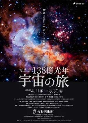 138億光年 宇宙の旅-年末年始