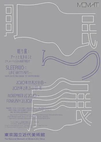 眠り展-ポスター