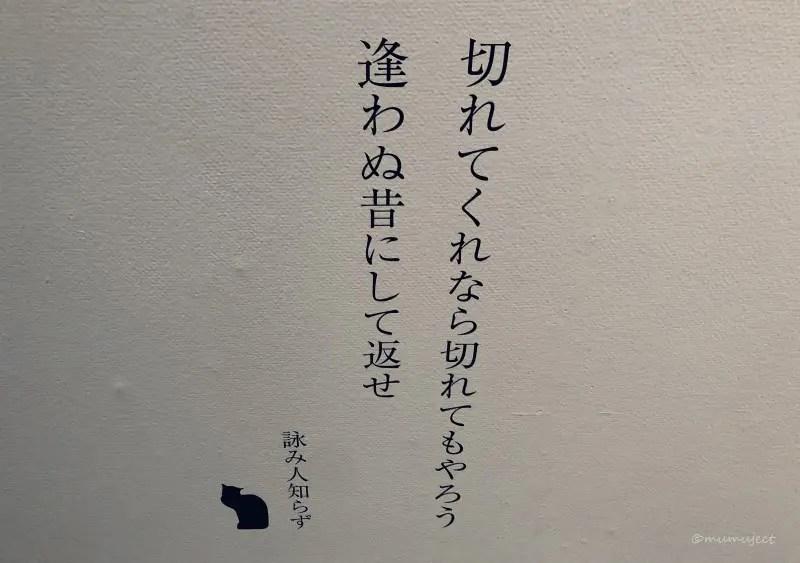 稲垣仲静-猫-あやしい絵展-歌