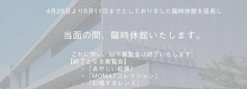 あやしい絵展-東京-東京国立近代美術館-臨時休館