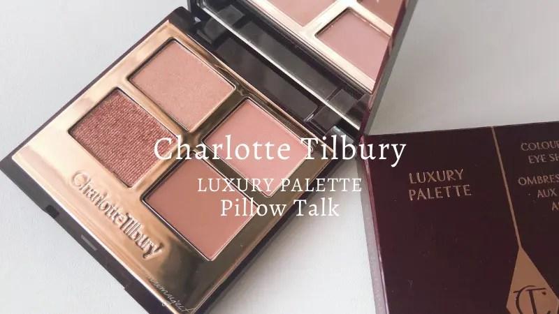 シャーロットティルブリー-charlotte tilbury--アイシャドウ-ピロートーク-pillowtalk-感想-レビュー-口コミ