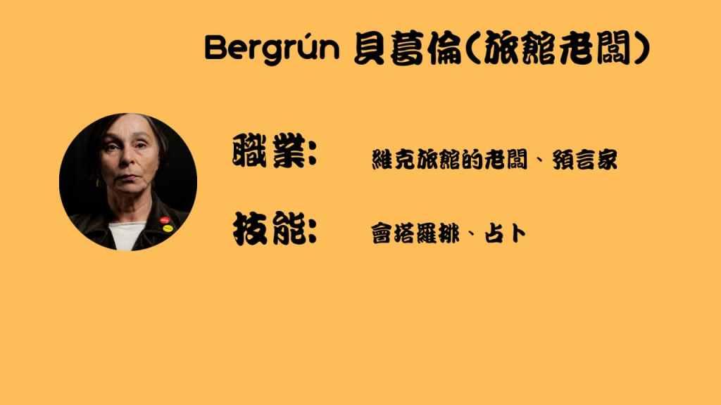 卡特拉之謎美劇中貝葛倫是誰?
