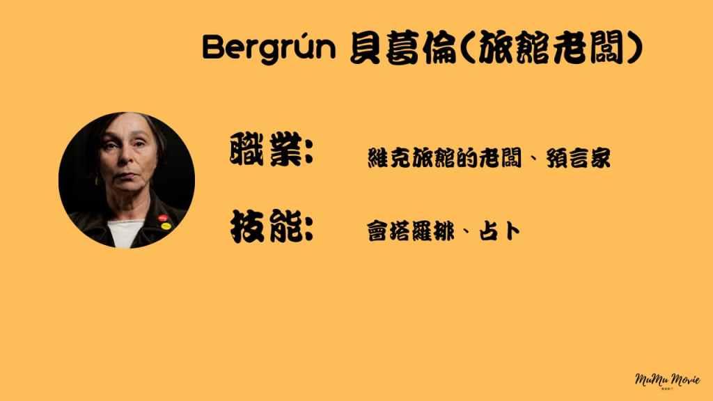 season01S06卡特拉之謎美劇中貝葛倫旅館老闆是誰